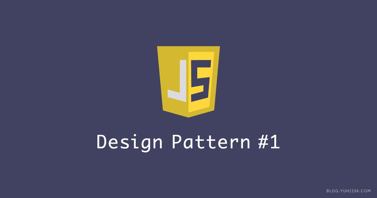 ステップアップのためのJavascriptデザインパターン入門(1)