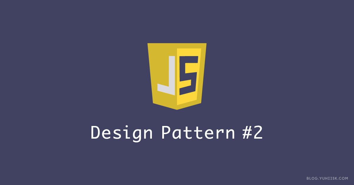ステップアップのためのJavascriptデザインパターン入門(2) 【コンストラクタパターン】