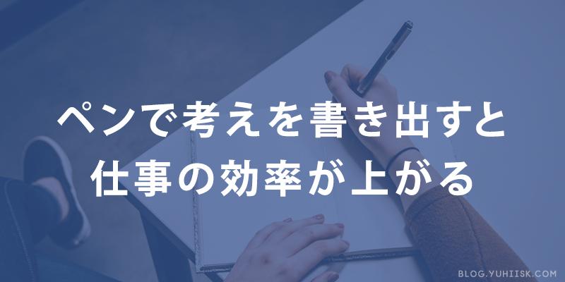 ペンで考えを書き出すと仕事の効率が上がる