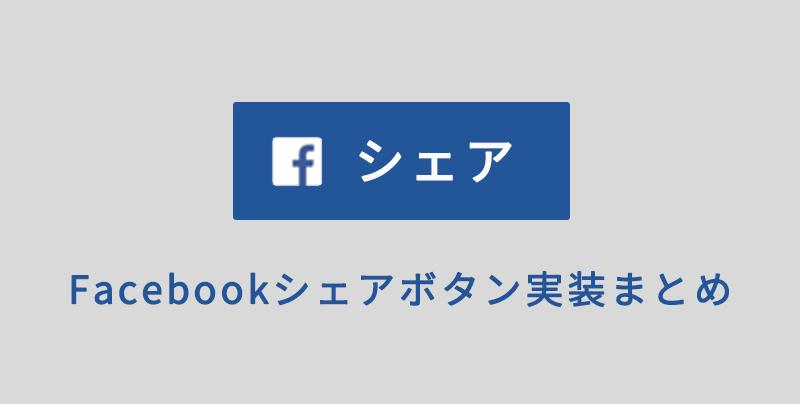 Facebookシェアボタン実装まとめ