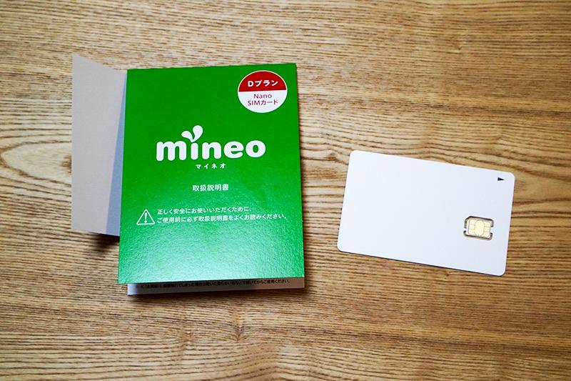 その差月々5000円! ソフトバンクからmineoの格安SIMに乗り換えたら携帯料金が節約できました