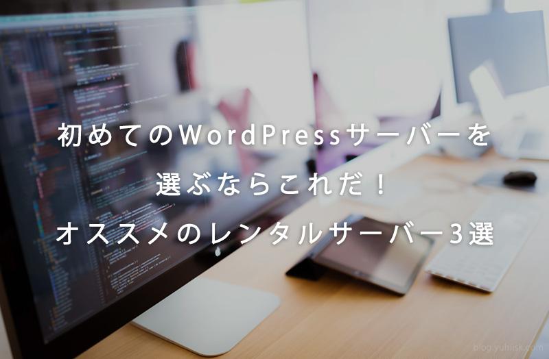 初めてのWordPressサーバーを選ぶならこれだ! オススメのレンタルサーバー3選