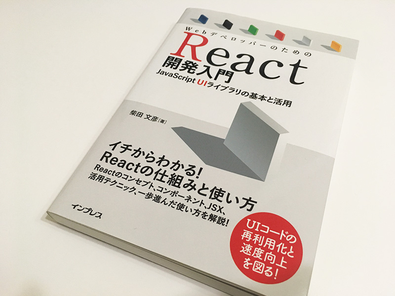 【React】これからReactを勉強する人に勧めたい「WebデベロッパーのためのReact開発入門」