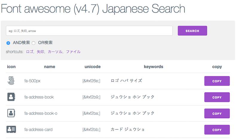 Font Awesomeの日本語検索ツールを作った