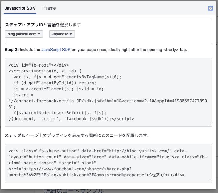公式サイトでwidgetのコード生成