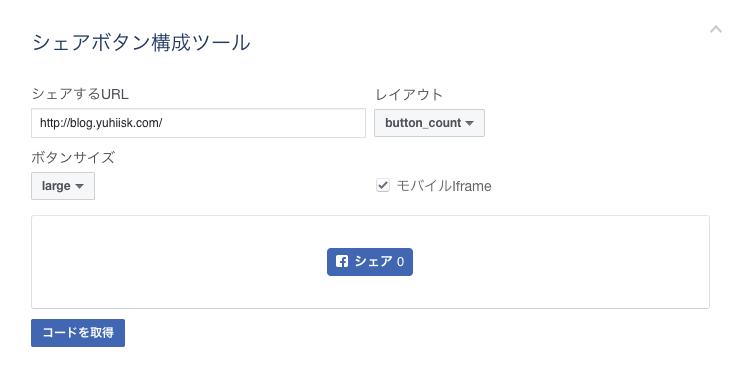 Facebook シェアボタン構成ツール