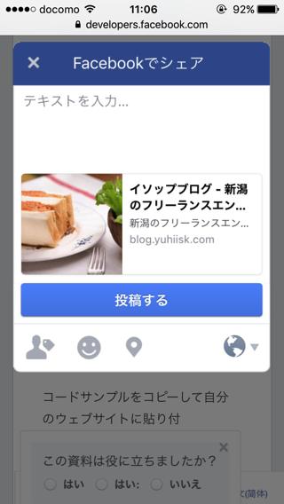 モバイルiframeの表示画面