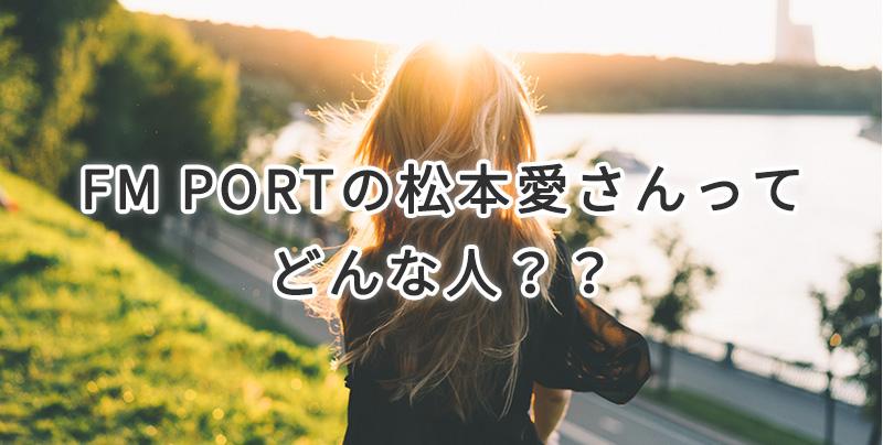 FM PORTの松本愛さんってどんな人?