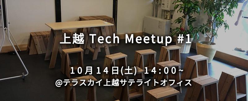 【告知】新潟県上越市でIT勉強会を開催! ぼくもSPA関連でしゃべります!!