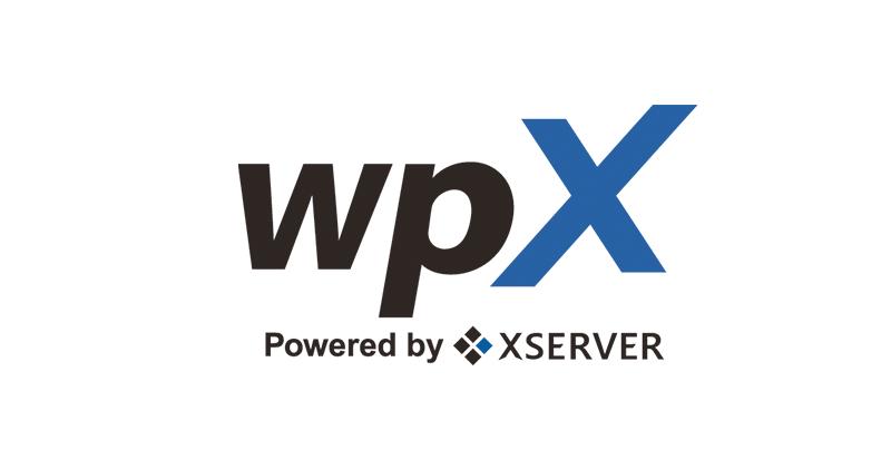 wpXが優れている理由