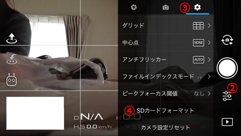 DJI GO設定画面