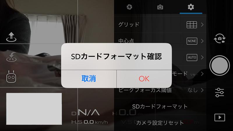 DJI GOでのフォーマット方法