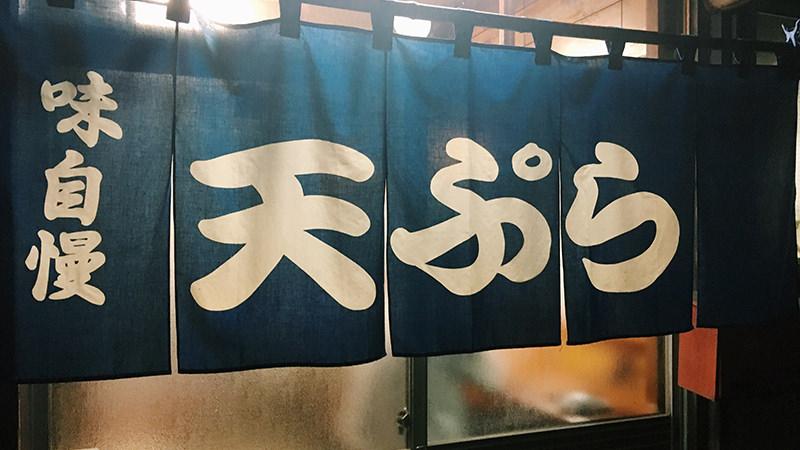 天ぷら五郎