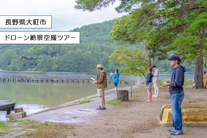 「講師と行く 長野県大町市ドローン絶景空撮ツアー」に参加してきました【前編】