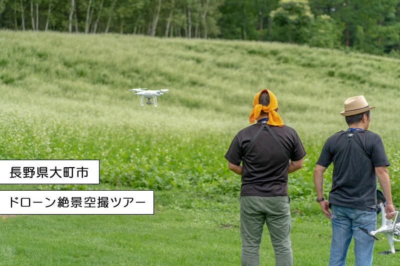 「講師と行く 長野県大町市ドローン絶景空撮ツアー」に参加してきました【後編】