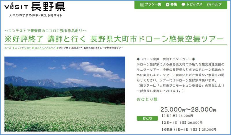 長野県大町市ドローン絶景空撮ツアー