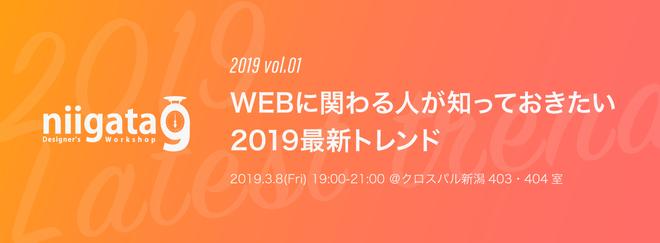 新潟グラム2019 Vol.1「WEBに関わる人が知っておきたい2019最新トレンド」