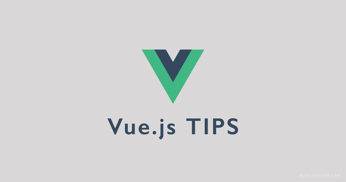 【Vue.js】templateプロパティで元のDOMを置換されたくない場合の対処法