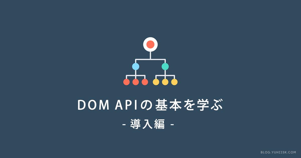 JavaScript DOM APIの基本を学ぶ 【導入編】