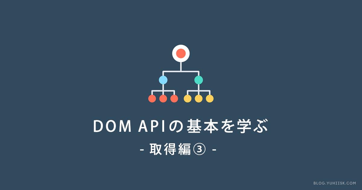 JavaScript DOM APIの基本を学ぶ 【取得編3】