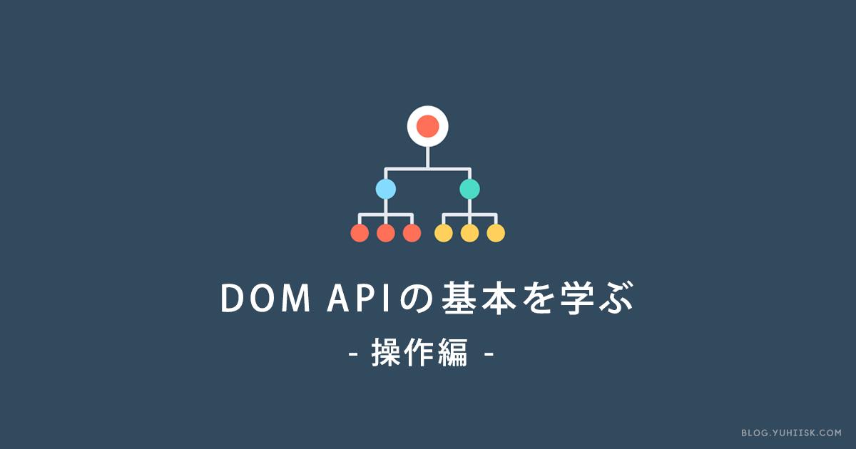 JavaScript DOM APIの基本を学ぶ 【操作編】