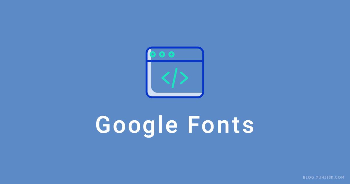 複数のGoogleフォントをワンライナー(1行)で読み込む方法