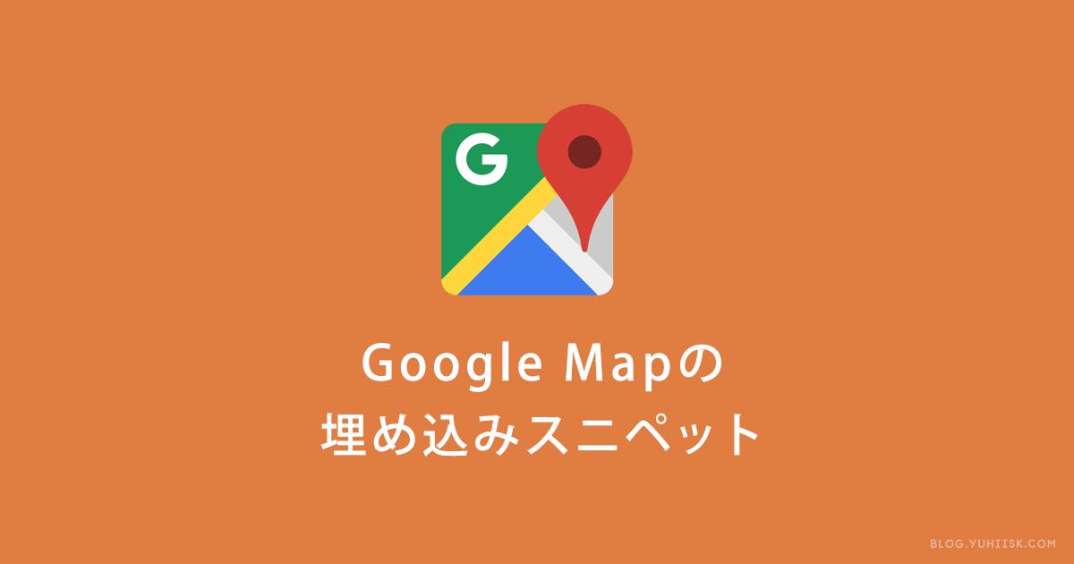 【JavaScript・ES6】Google Mapの埋め込みスニペット