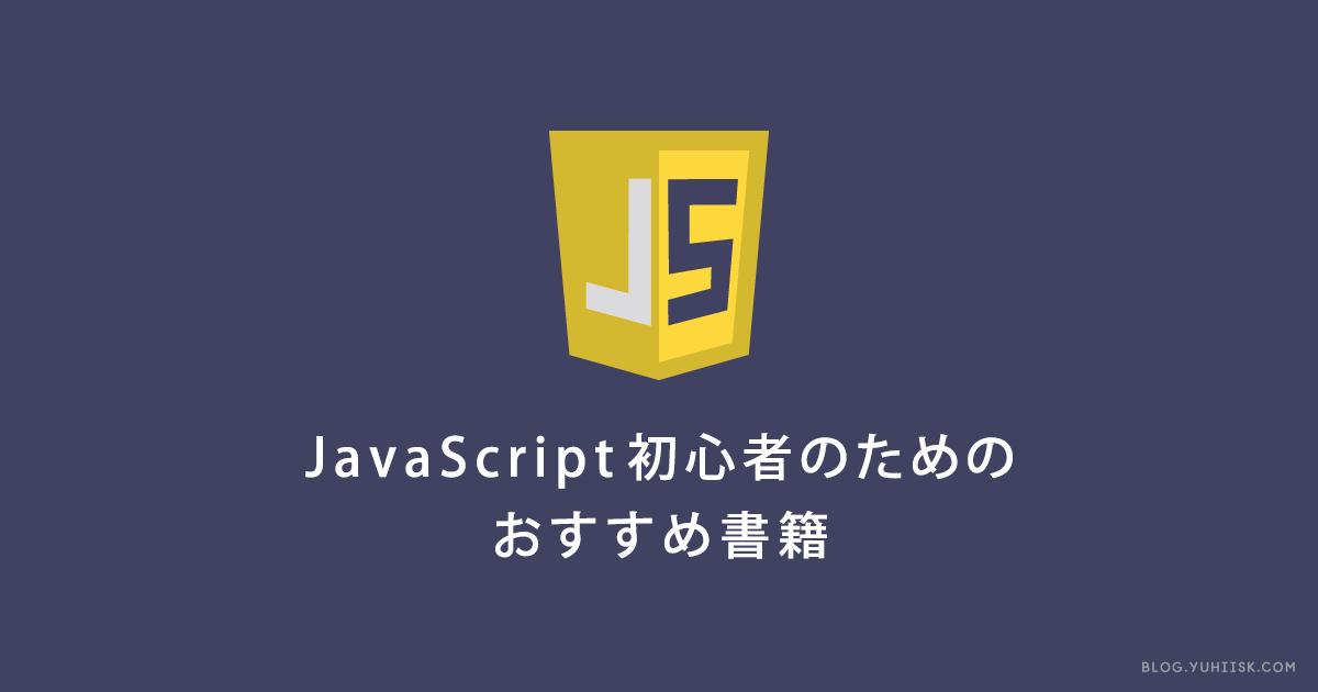 JavaScript初心者のためのおすすめ書籍