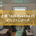 上越TechMeetup#3