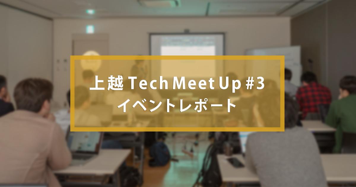 上越TechMeetup #3 を開催しました