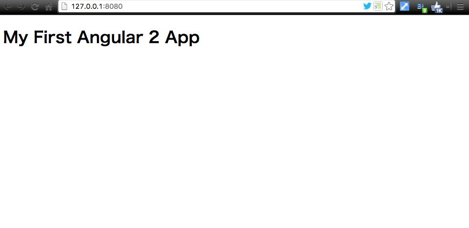 """My First Angular 2 App"" が表示されたよ。"