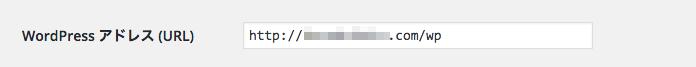 WordPressアドレス(URL)