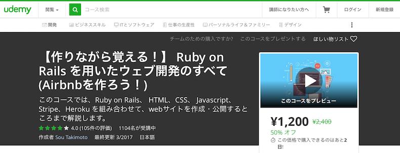 【作りながら覚える!】 Ruby on Rails を用いたウェブ開発のすべて(Airbnbを作ろう!)