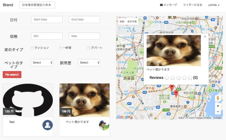 Googleマップを利用した位置情報の表示